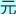 民丰特纸控股股东完成增持计划_企业追踪_纸业资讯