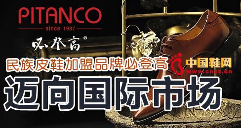 民族皮鞋加盟品牌必登高迈向国际市场生活