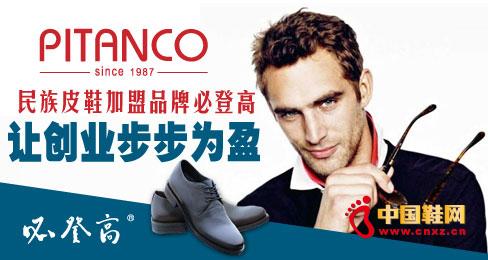 民族皮鞋加盟品牌必登高让创业步步为盈生活