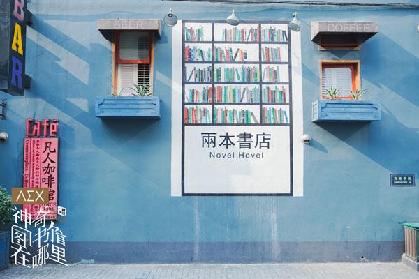 国内唯一图书馆美学生活真人秀神奇图书馆在哪里定档10月25日